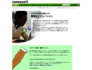 conexsoft.fujigoma.com screenshot