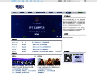 conferences.caixin.com screenshot