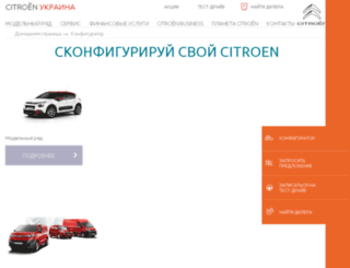 configurator.citroen.ua screenshot
