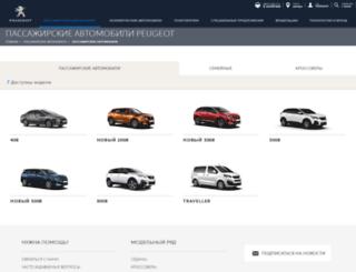 configurator.peugeot.ru screenshot