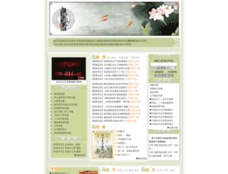 confucianism.com.cn screenshot