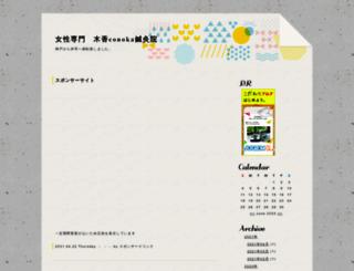 conokaacu.jugem.jp screenshot