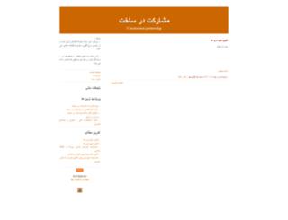 conpart.blogfa.com screenshot