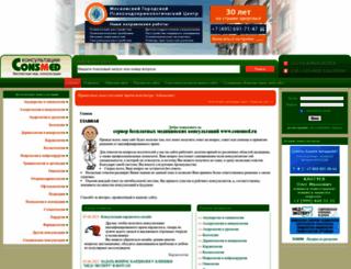 consmed.ru screenshot