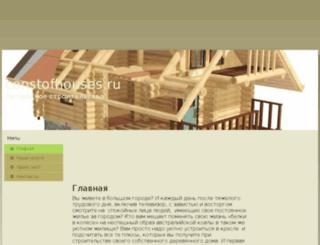 constofhouses.ru screenshot