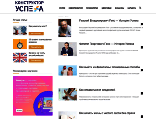 constructorus.ru screenshot