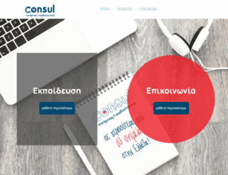 consul.gr screenshot
