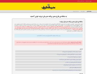consultation.modaresanesharif.ac.ir screenshot
