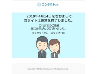 contactsan.com screenshot