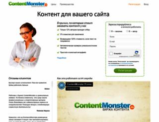 contentmonster.ru screenshot