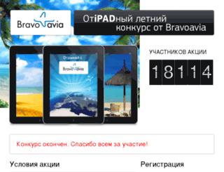 contest-bravoavia.com screenshot