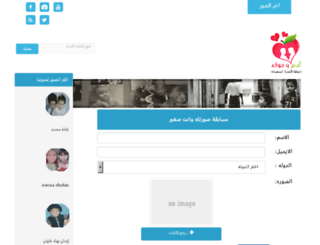 contest.adamwhawaa.com screenshot