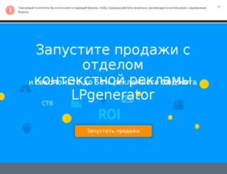 context.lpgenerator.ru screenshot