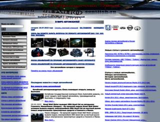 contiteh.ru screenshot