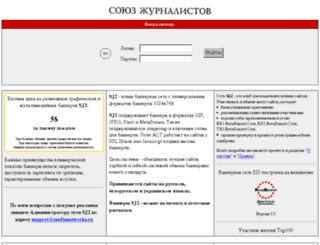 control.sj2.ru screenshot