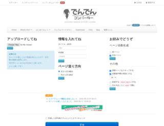 conv.denshochan.com screenshot