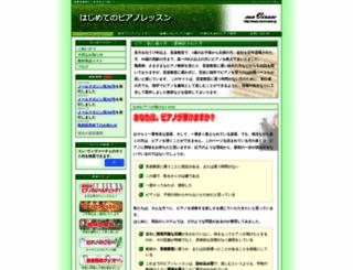 convivace.jp screenshot