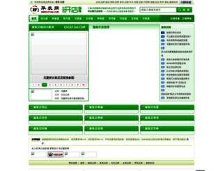 coo.ef360.com screenshot