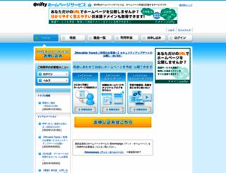 coocan.jp screenshot