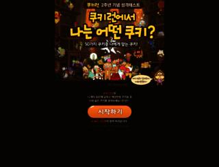 cookieruntest.com screenshot