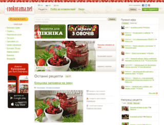 cookorama.net screenshot