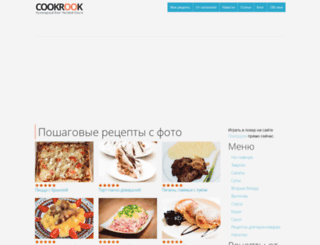 cookrook.ru screenshot