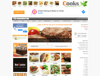 cooks.co.il screenshot