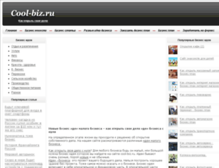 cool-biz.ru screenshot