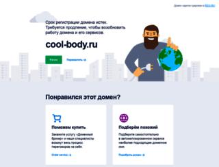 cool-body.ru screenshot