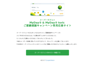 coopervision-campaign.com screenshot