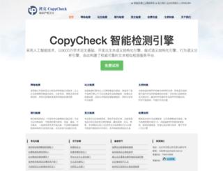 copycheck.com.cn screenshot