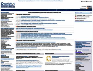 copyright.ru screenshot