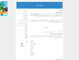 corcipc.javanblog.com screenshot