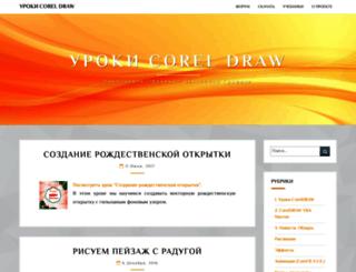 corel.demiart.ru screenshot