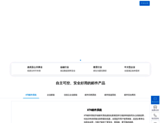 coremail.cn screenshot