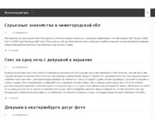 corepace.ru screenshot
