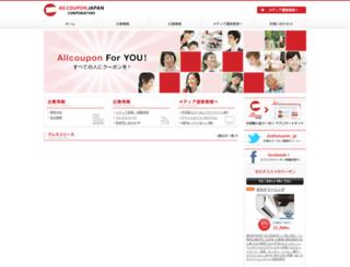 corp.allcoupon.jp screenshot