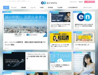 corp.en-japan.com screenshot