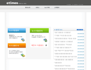 corp.etimes.net screenshot