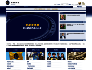 corporate.hkjc.com screenshot