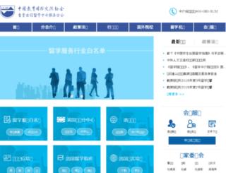 cosa.edu.cn screenshot