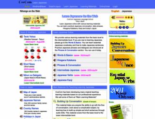 coscom.co.jp screenshot
