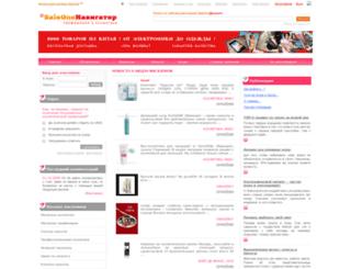 cosmetics.saleone.ru screenshot