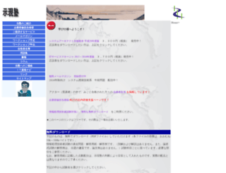 cosmoconsulting.co.jp screenshot