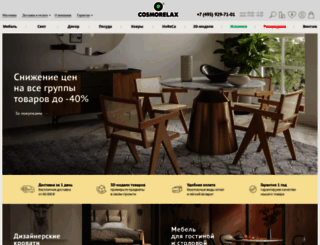 cosmorelax.ru screenshot