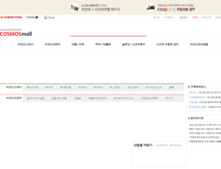 cosmosmall.co.kr screenshot