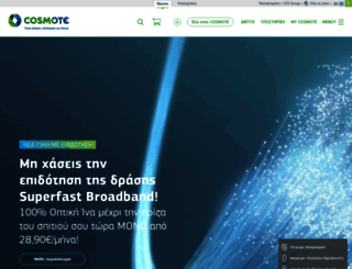 cosmote.gr screenshot