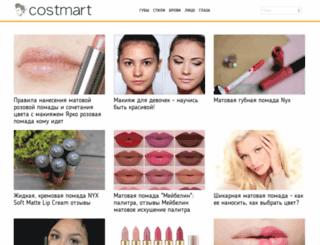 costmart.ru screenshot