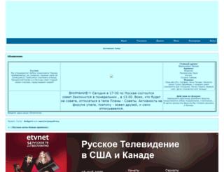 coticvoitel.mybb.ru screenshot