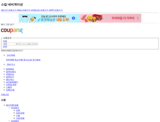 coupang.net screenshot